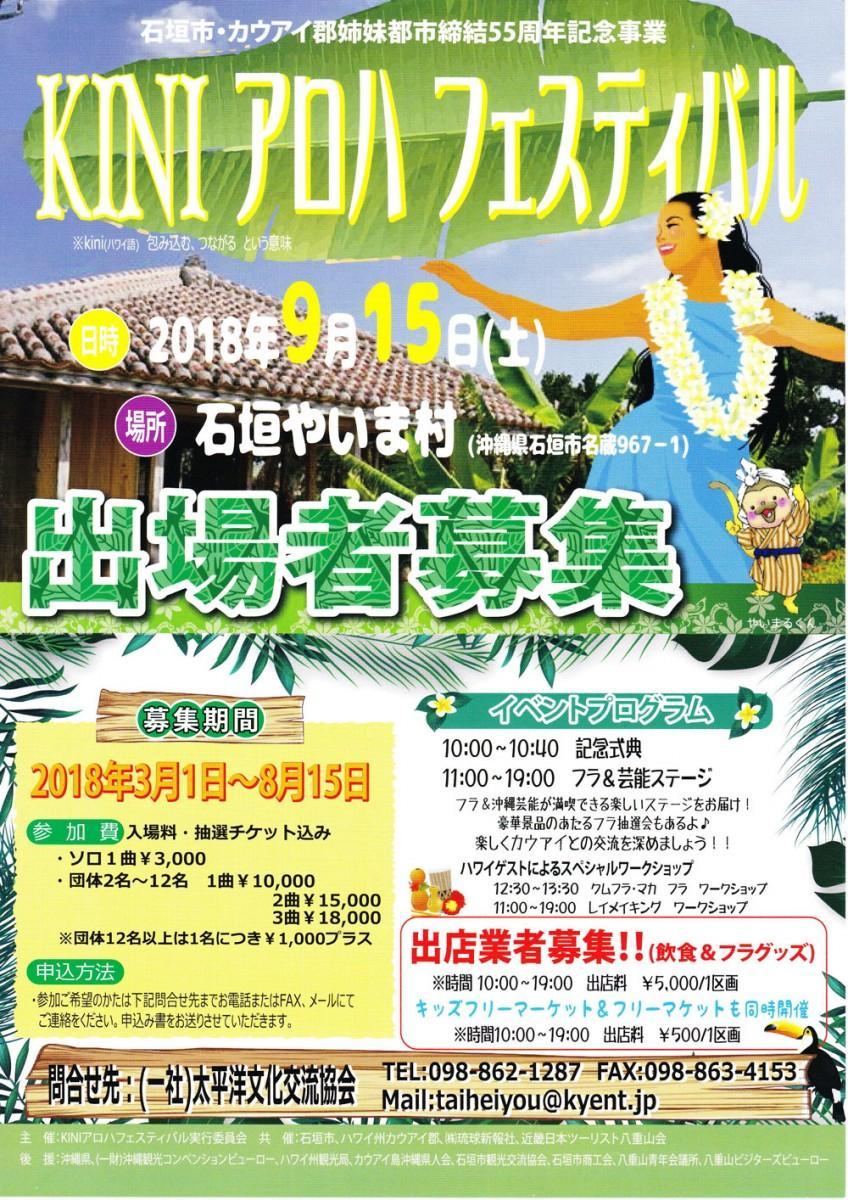KINIアロハフェスティバルでは出場者を募集している