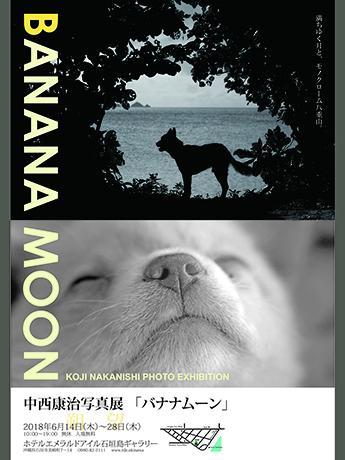 中西康治写真展「バナナムーン」