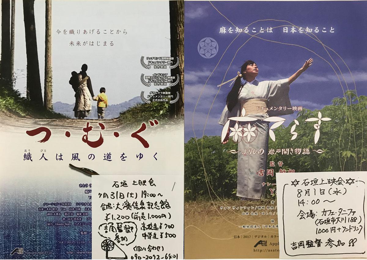 石垣市で上映される吉岡敏朗監督の最新作「麻テラス」と前作の「つ・む・ぐ」