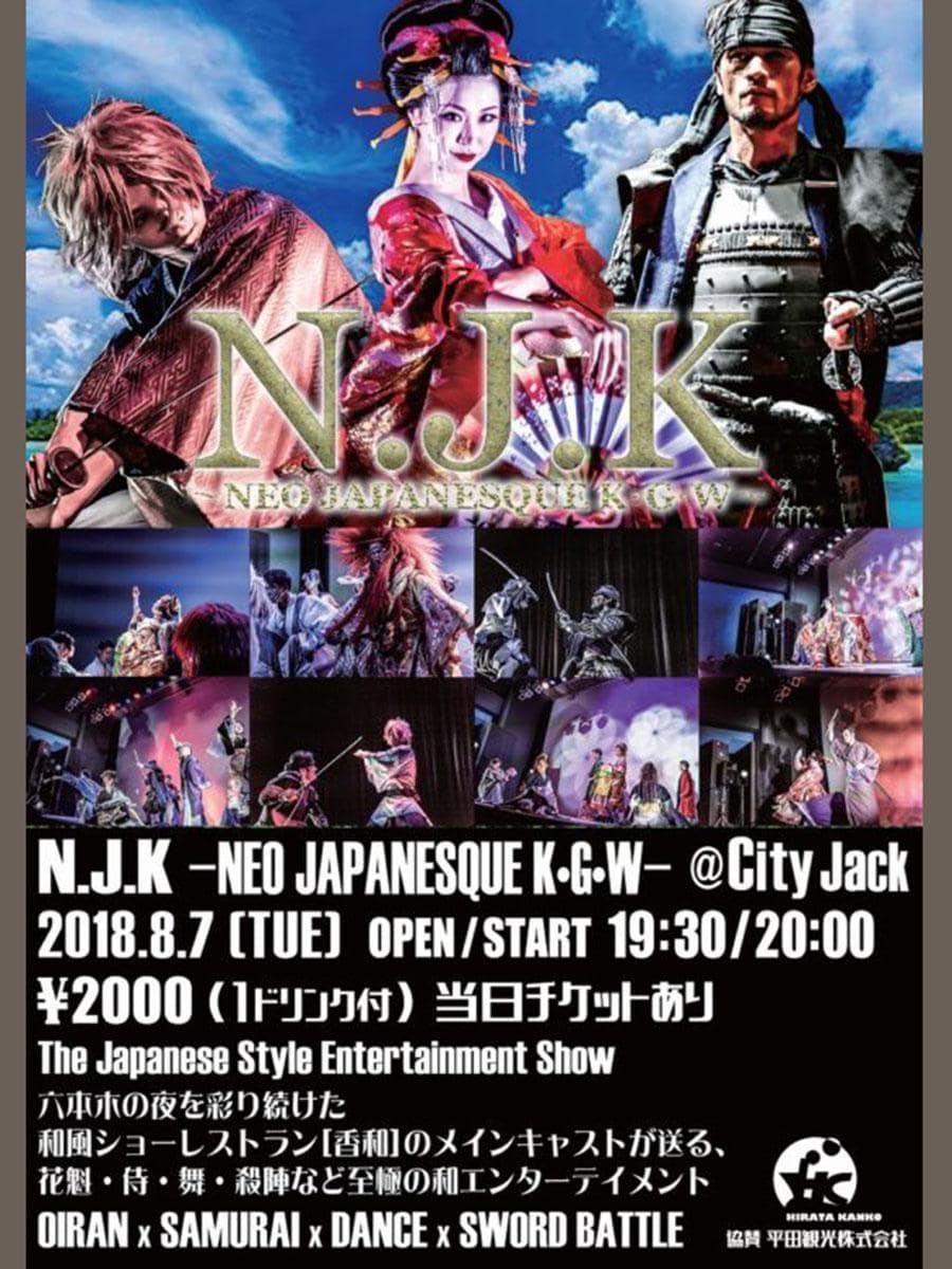 石垣で8月7日に開催される和装ショー「N.J.K-NEO JAPANESQUE K.G.W-」