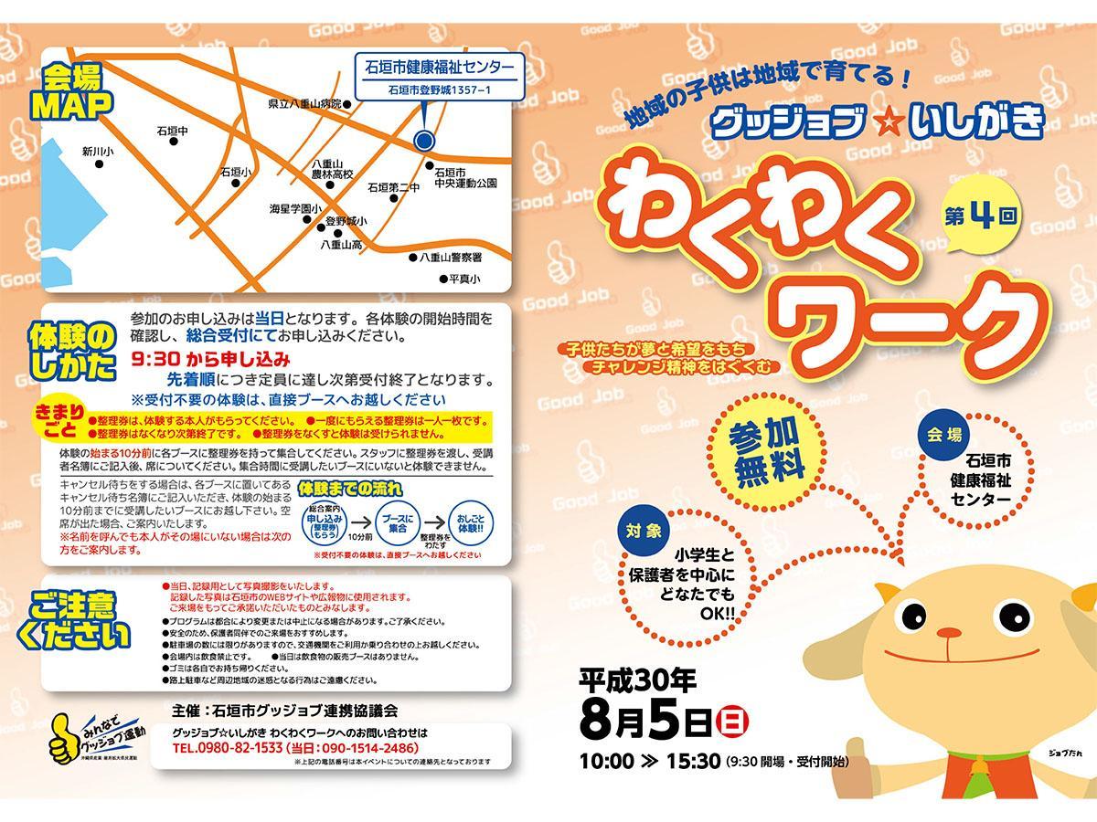 8月5日、石垣市健康福祉センターで開催される「グッジョブいしがきわくわくワーク」案内