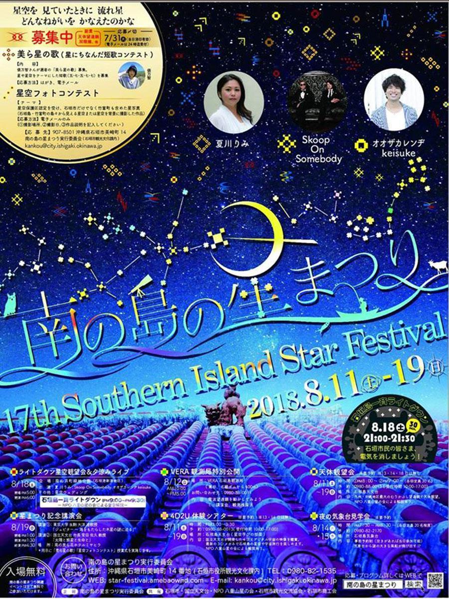 写真①=8月11日から開催される「南の島の星まつり2018」
