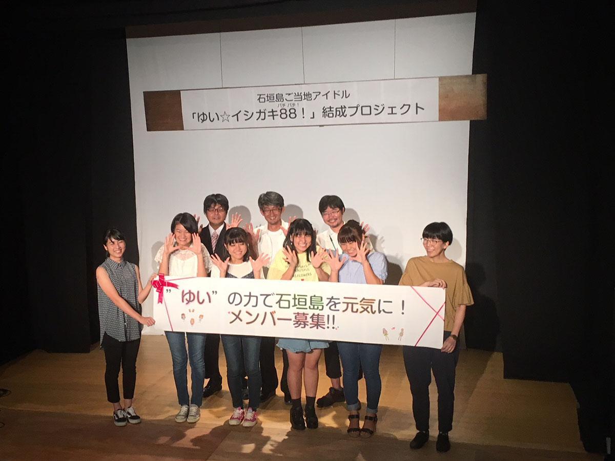 8月8日に紹介された「ゆい☆イシガキ88(パチパチ)!」の初期メンバー4人と運営スタッフたち