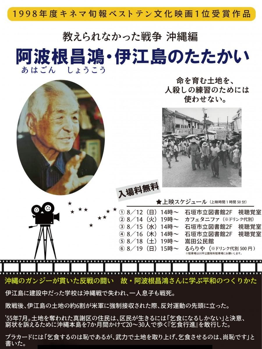 映画「阿波根昌鴻・伊江島のたたかい」