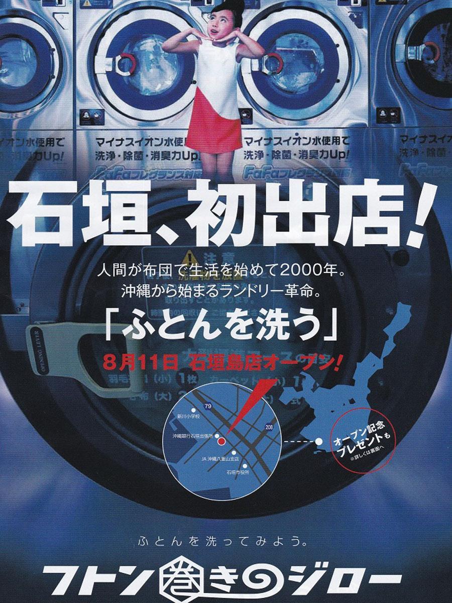 8月10日にオープンした「フトン巻きのジロー石垣新栄町店」ポスター