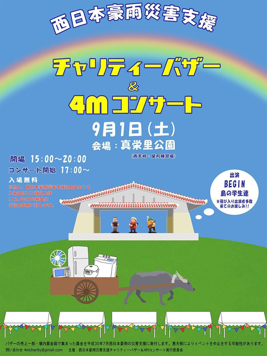 9月1日に開催される「西日本豪雨災害支援チャリティーバザー&4Mコンサート」ポスター