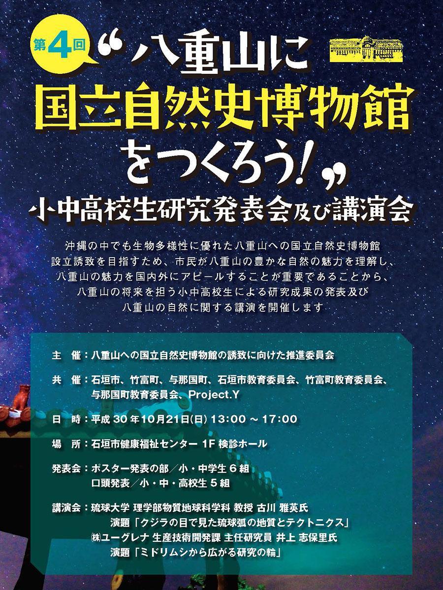 10月21日に開催される「第4回八重山に国立自然史博物館をつくろう!」