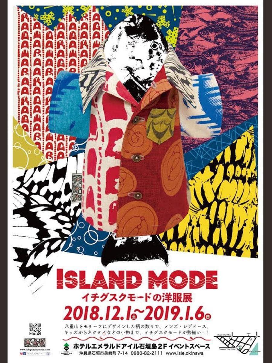 「ISLAND MODE イチグスクモードの洋服展」