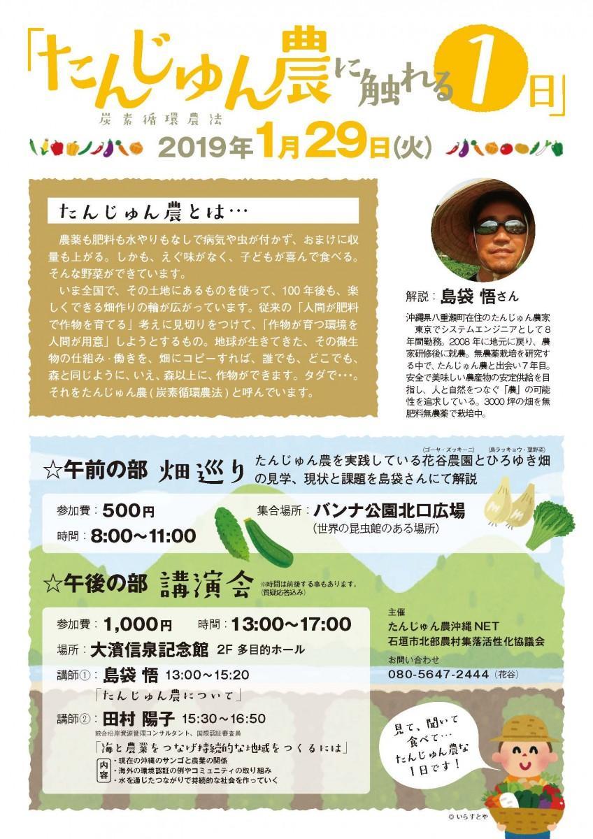 石垣島で「たんじゅん農(炭素循環農法)」の講演会