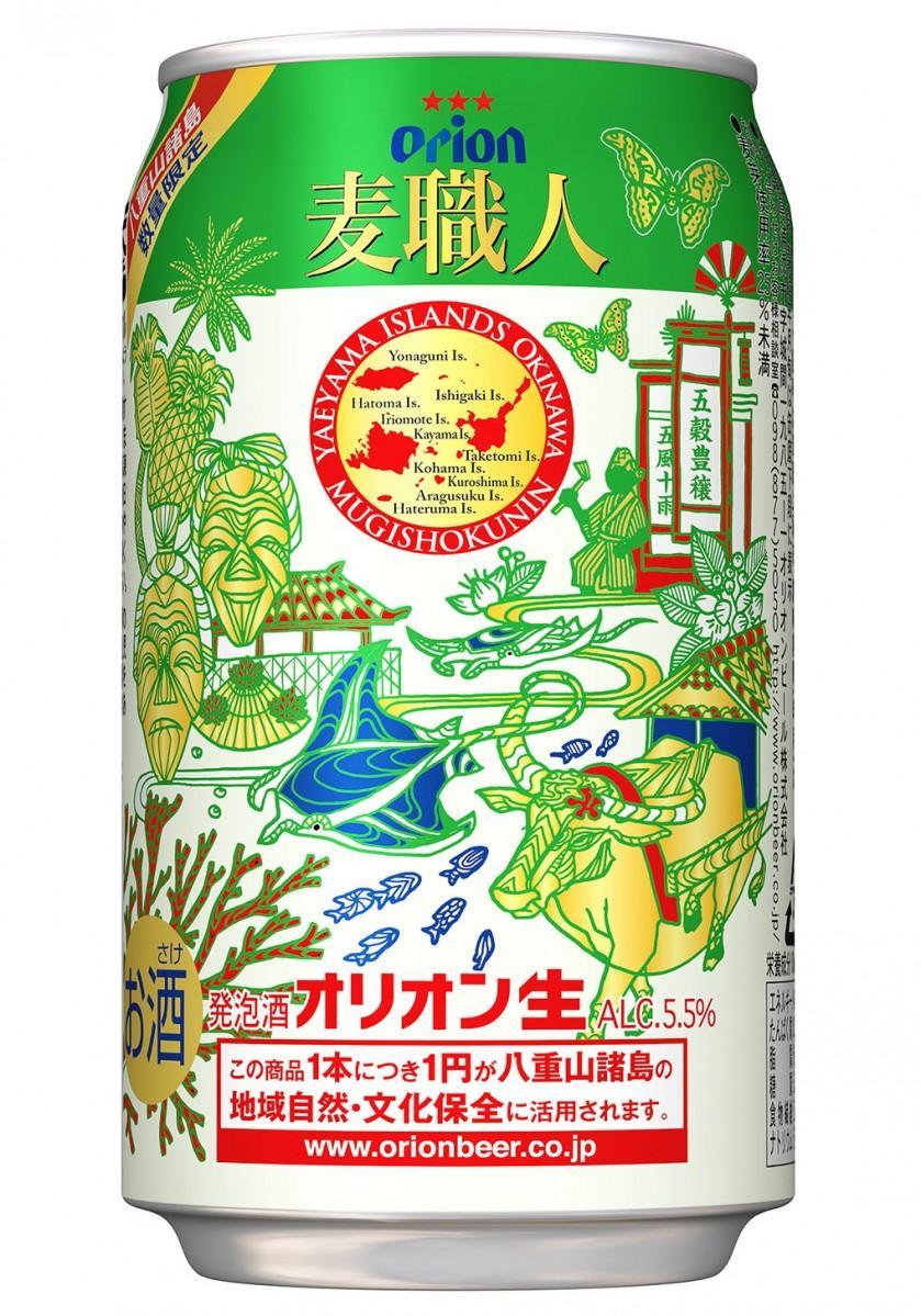 八重山諸島の伝統や文化・自然の要素が織り込まれたデザインのオリオン麦職人
