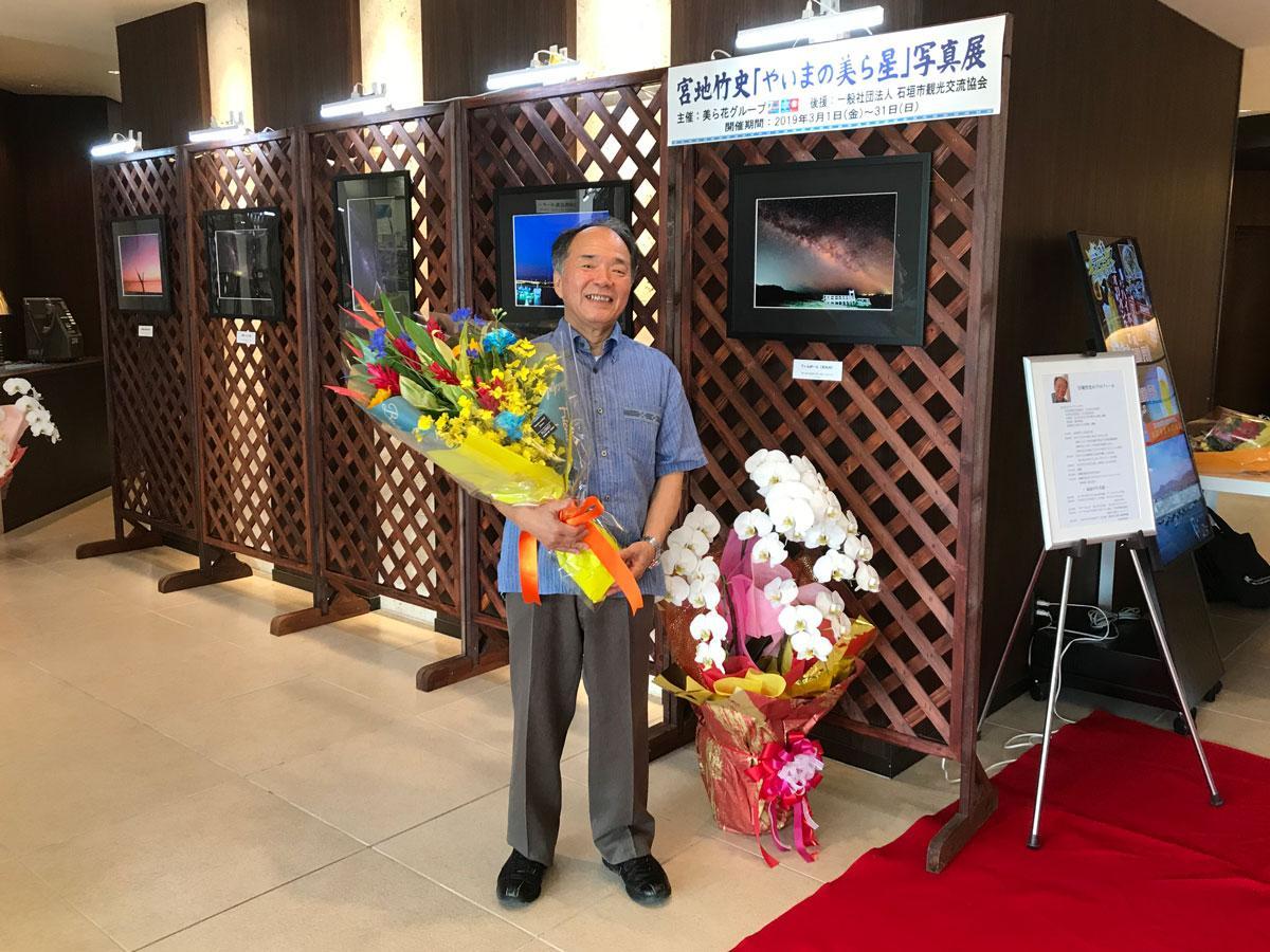 「やいまの美ら星」写真展を開催する宮地竹史さん