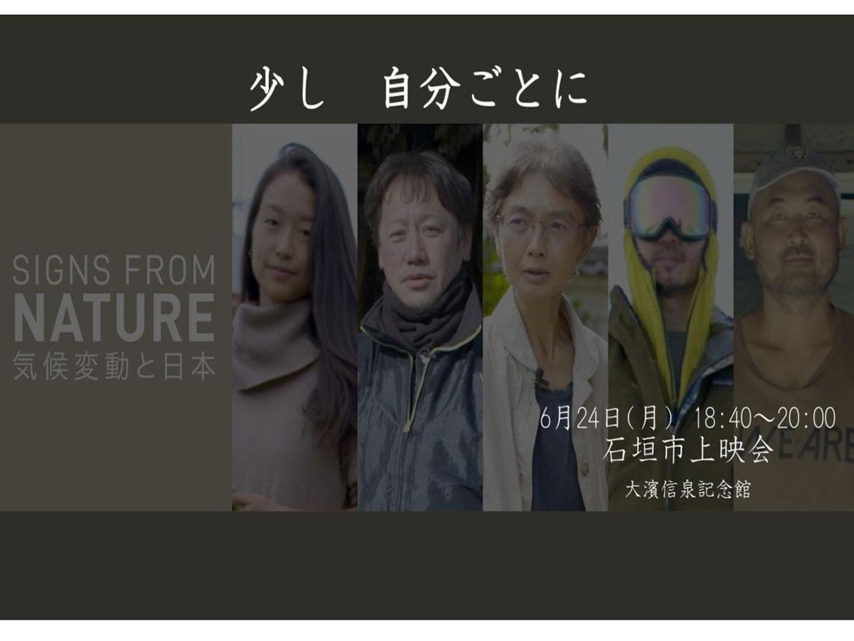 6月24日に想ふ映画館が石垣島で上映する「Signs from Nature 気候変動と日本」