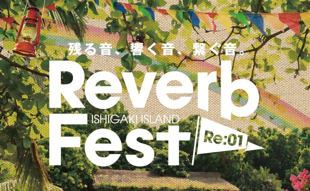 高校生とプロアーティストによる野外音楽フェスティバル「REVERB FEST RE:01」
