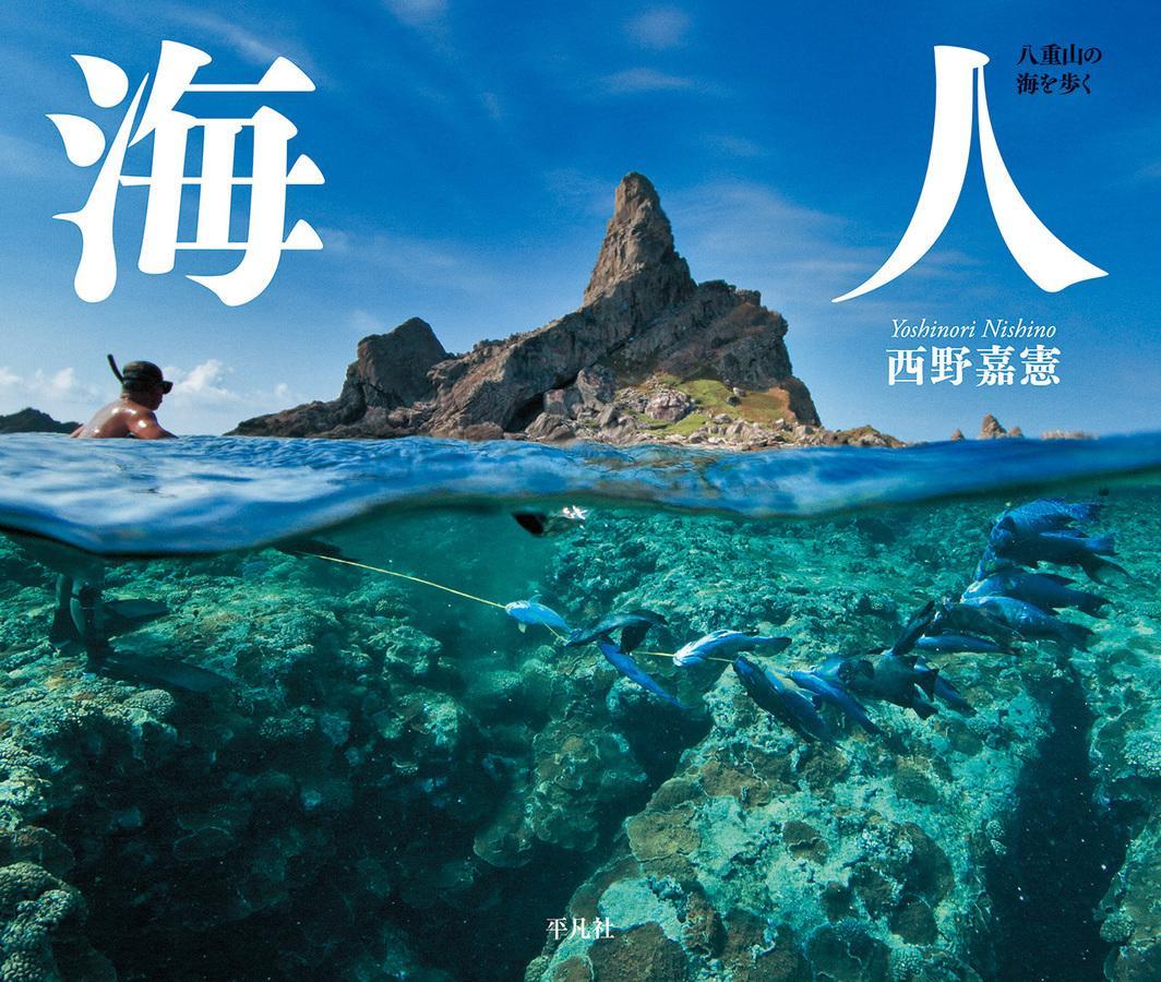 石垣島の漁師をテーマにした写真集「海人」