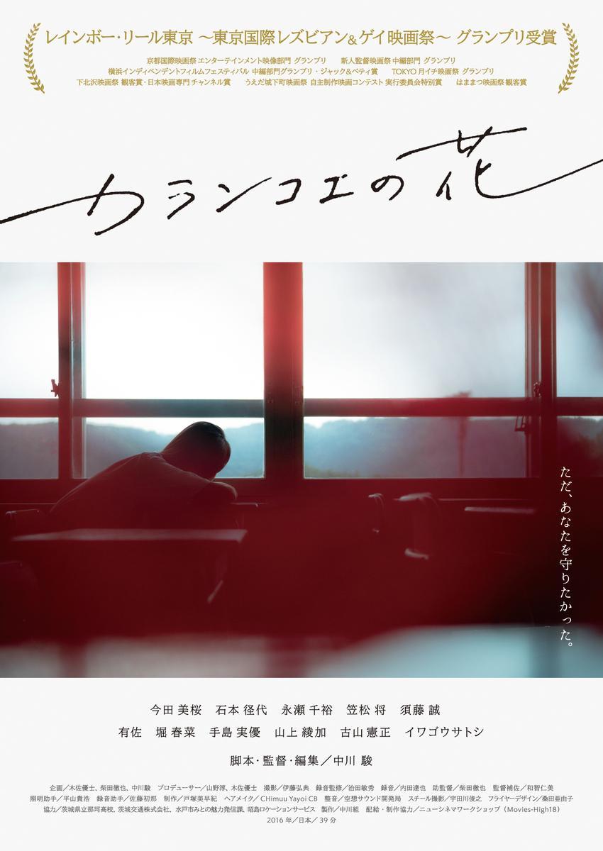 8月25日に石垣島で上映する「カランコエの花」ポスター