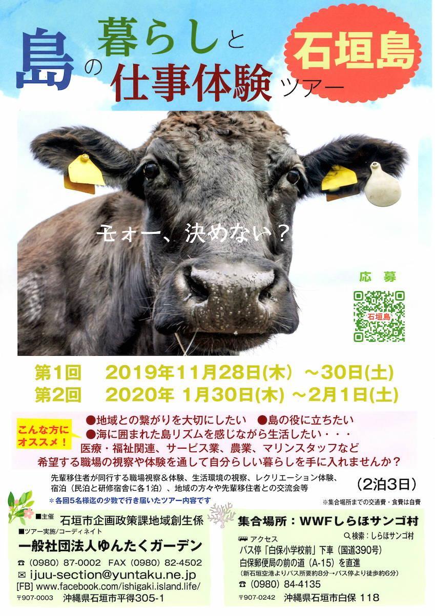 石垣島で行われる「島の暮らしと仕事体験ツアー」