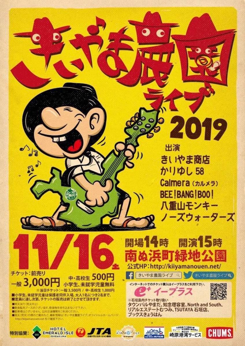 石垣島で開催する「きいやま農園ライブ2019」