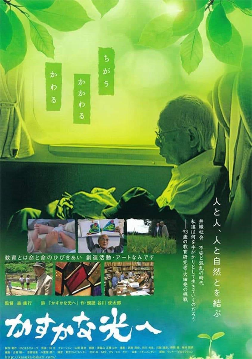 石垣市で上映するドキュメンタリー映画「かすかな光へ」