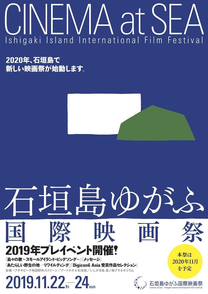 石垣島ゆがふ国際映画祭プレイベント