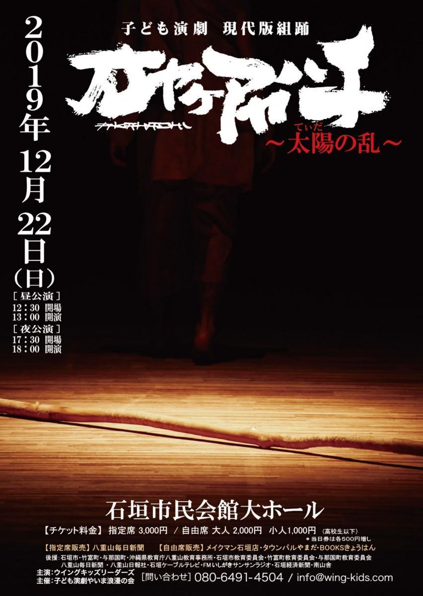 今年で18年目となる「現代版組踊 オヤケアカハチ~太陽の乱~」