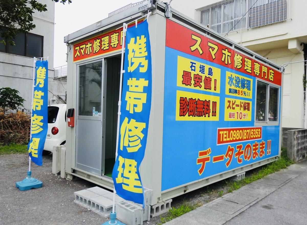 石垣島にオープンした「スマホ修理専門店」