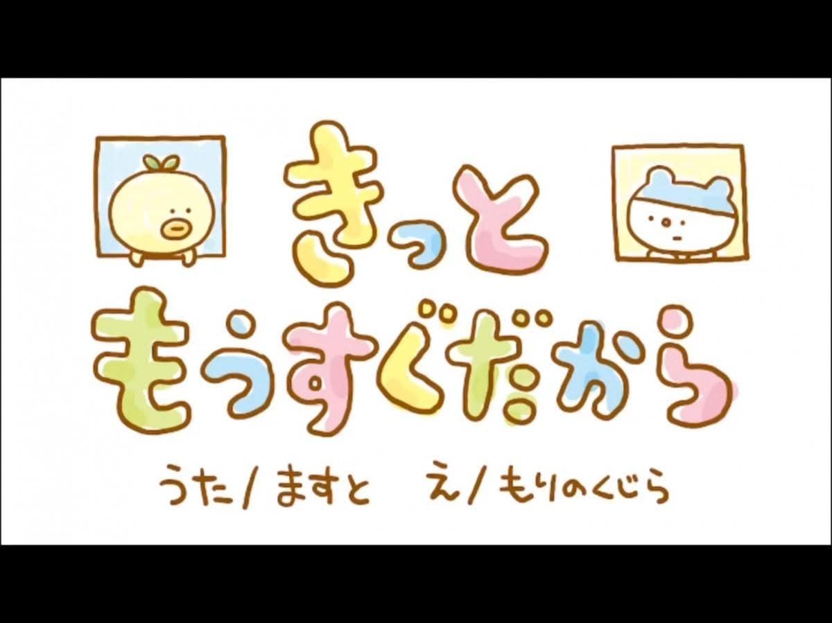 きいやま商店の崎枝将人さんが作ったおうち時間応援ソング「きっともうすぐだから」