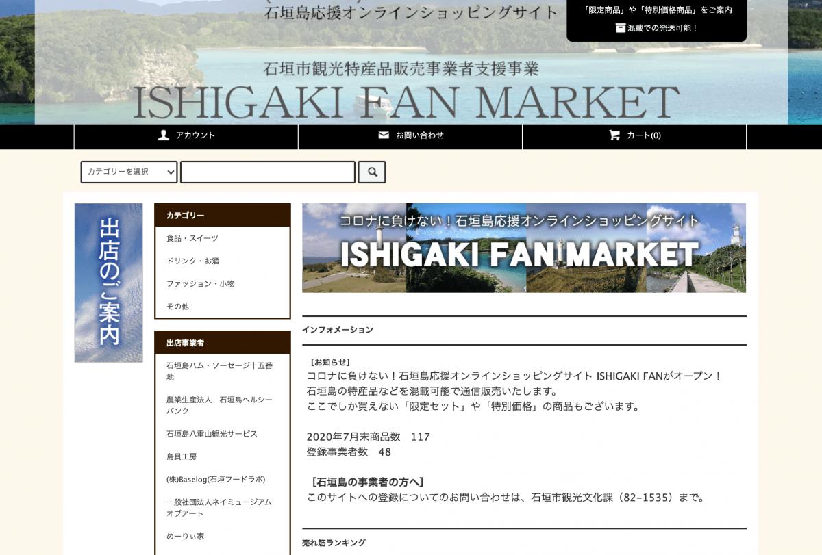 「ISHIGAKI FAN MARKET」