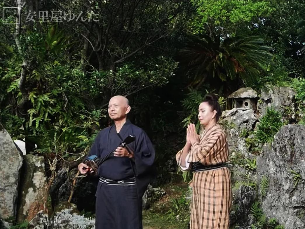 国指定名勝の宮良殿内庭園で「安里屋ゆんた」を披露する大工哲弘さんと大工苗子さん