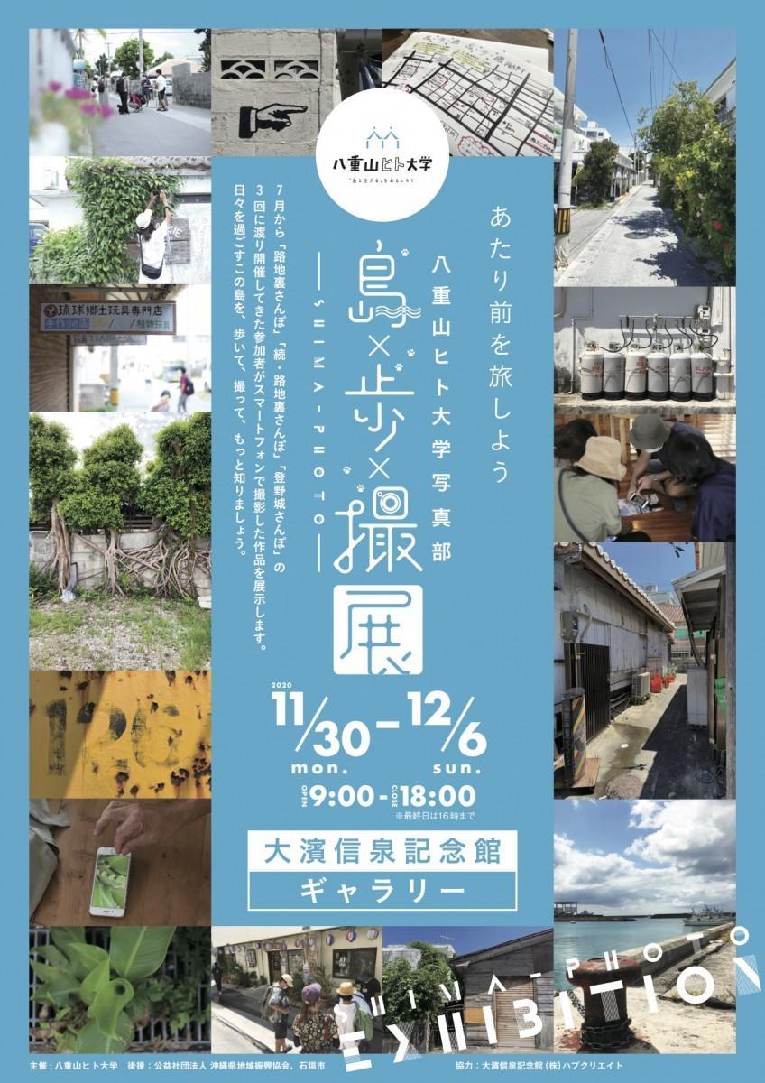 「島×歩×撮~ShimaPhoto~」(シマフォト)のイベントチラシ