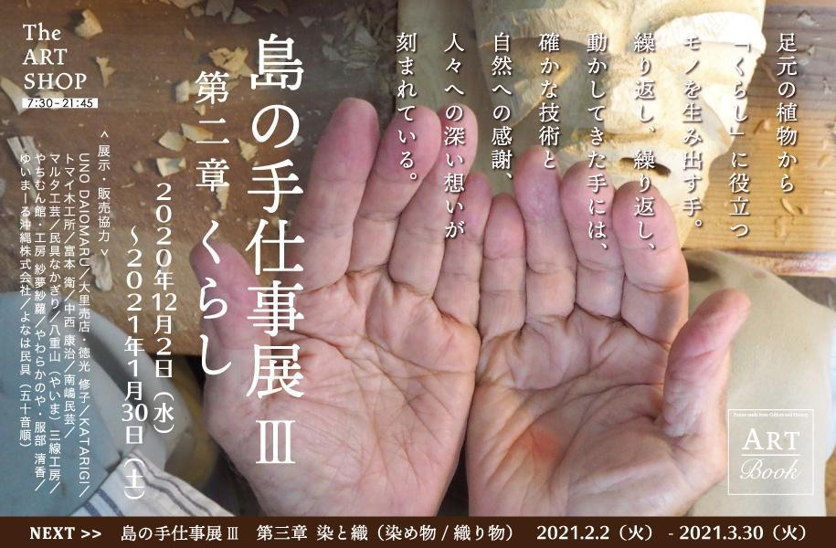 アートホテル石垣島で開催されている「島の手仕事展III~第2章 くらし(民具/木工品)~」