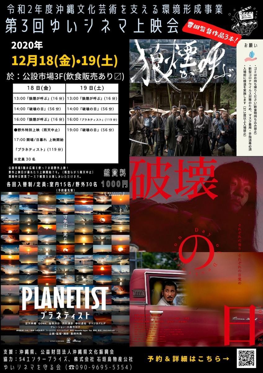 12月18日~19日に開催するゆいシネマを守る会第3回上映会