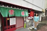 石巻中央に中華料理店「雲雀」-中国人夫婦が開業、リピーター増やす