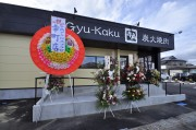 焼き肉「牛角」石巻店、1年7カ月ぶりに復活-鹿妻店と統合移転