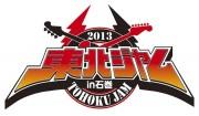パンクロックの音楽フェス「東北ジャム」、石巻・ワンパークで開催へ