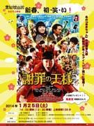 石巻の商店街で「金曜映画館」新春上映会-クドカン脚本「謝罪の王様」