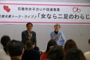 石巻で「女子力アップ促進」テーマにトーク・ライブ