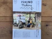 石巻のものづくり、街づくりを訪ねる冊子 「ISHINO making」発行