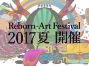 石巻・牡鹿エリアで「リボーン・アート・フェスティバル」 来夏開催へ