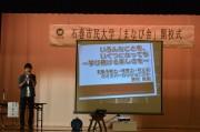 「石巻市民大学 まなび舎」開校イベント さまざまなジャンルの学習機会提供
