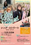 石巻で映画「シング・ストリート 未来へのうた」上映会