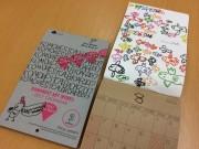 板橋・小茂根福祉園がカレンダー販売開始 福祉とデザインとものづくりのコラボ