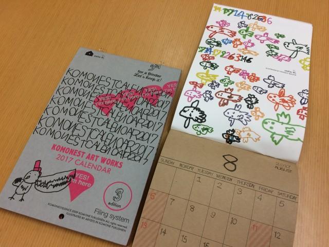 日本では珍しいアイレットとじで作られた小茂根福祉園のカレンダー