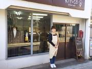 赤塚に制服・学校用品リユース専門店 子育て中の母親が開業