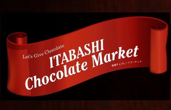 区内の店舗や業者からさまざまなタイプのチョコレートが集まる初めてのイベント
