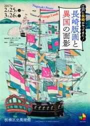 板橋区立美術館で「長崎版画と異国の面影」展 版画や肉筆画で多彩な魅力を紹介