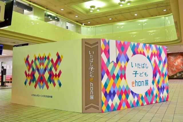 世界の絵本を紹介する「いたばし子どもehon展」 各国語翻訳の「ぐりとぐら」も