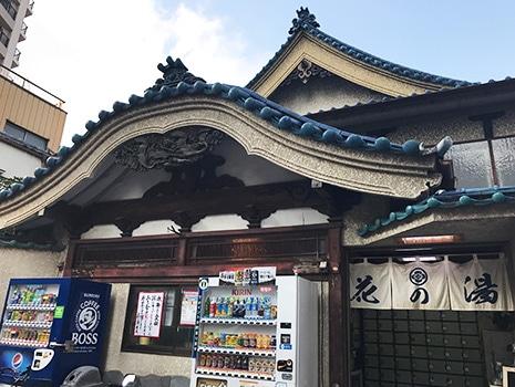 歴史を伝える商店街が誇る、古き良き昭和のたたずまいを残した老舗銭湯が姿を消す