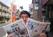 板橋・呉服店発行の「高島平きものしんぶん」が創刊150号 着物と地域情報と