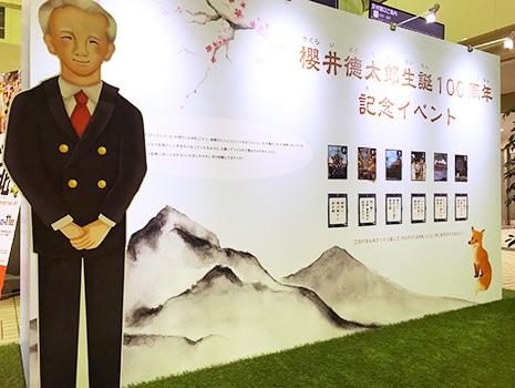 「いたばしの民俗と櫻井徳太郎」会場入り口に設置するパネル看板