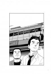 下赤塚が舞台の「ハロー張りネズミ」 26年ぶりの新作がヤングマガジン掲載へ